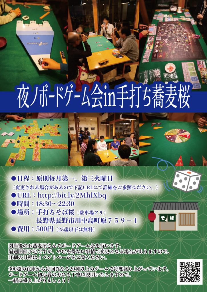 「夜ノボードゲーム会in手打ち蕎麦桜」開催します。