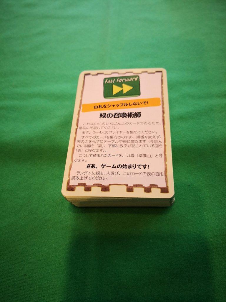 夜ノボードゲーム会in手打ちそば桜 を開催してみたヨ 第18話